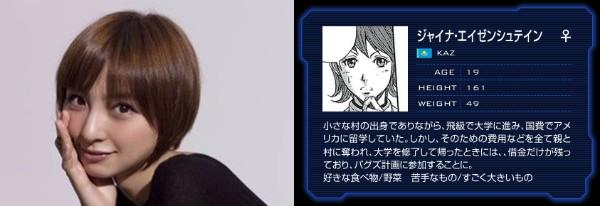 篠田麻里子 / 大迫空衣 ジャイナ・エイゼンシュテイン